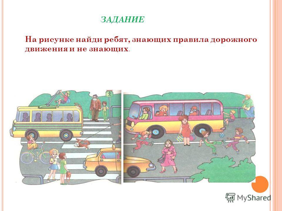 ЗАДАНИЕ На рисунке найди ребят, знающих правила дорожного движения и не знающих.