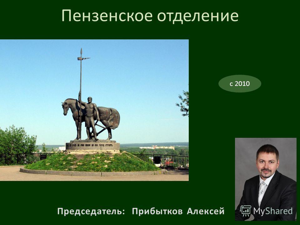 Пензенское отделение с 2010 Председатель: Прибытков Алексей