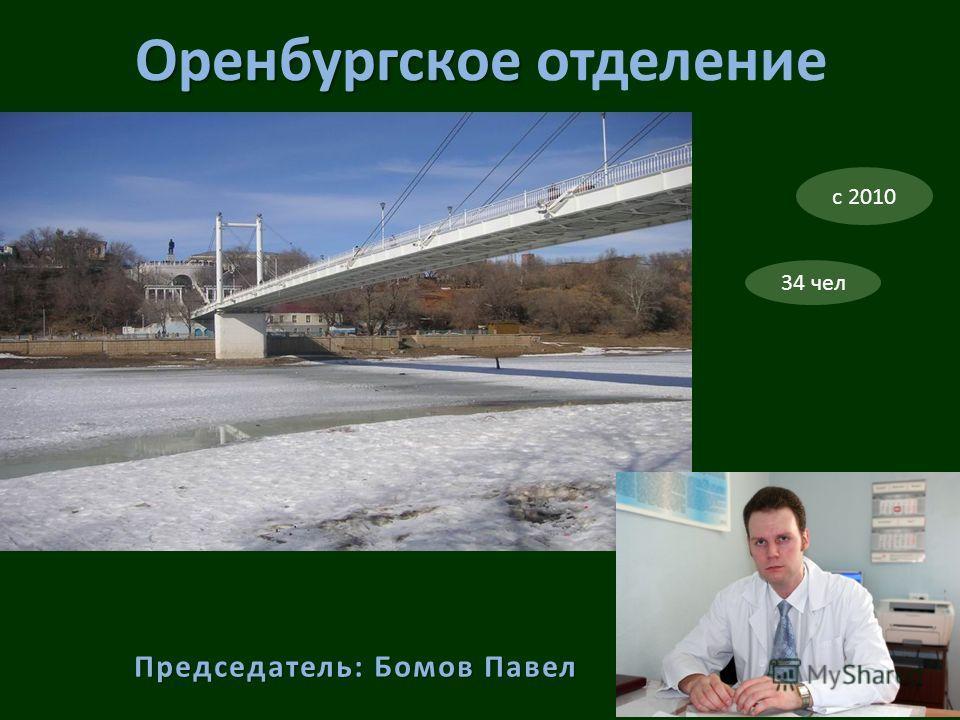 Оренбургское Оренбургское отделение с 2010 34 чел Председатель: Бомов Павел
