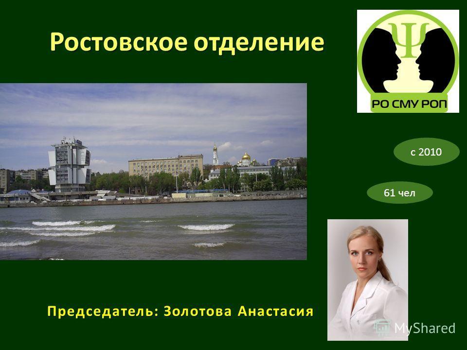 Ростовское отделение с 2010 61 чел Председатель: Золотова Анастасия