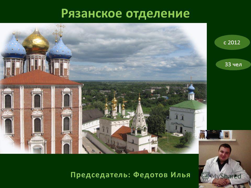 Рязанское отделение с 2012 33 чел Председатель: Федотов Илья