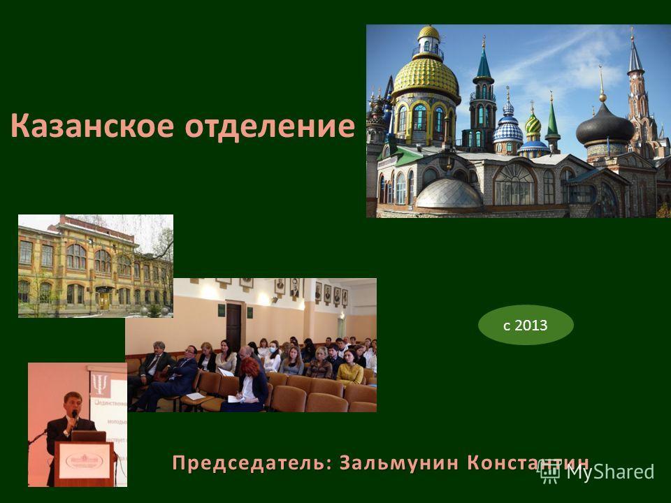 с 2013 Казанское отделение Председатель: Зальмунин Константин