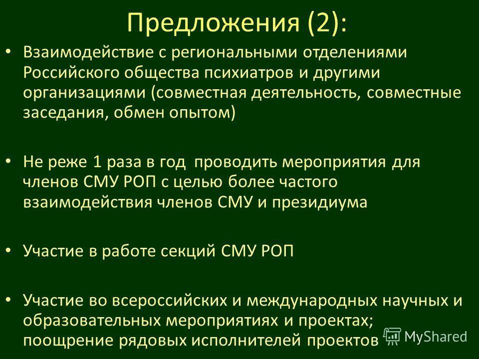 Взаимодействие с региональными отделениями Российского общества психиатров и другими организациями (совместная деятельность, совместные заседания, обмен опытом) Не реже 1 раза в год проводить мероприятия для членов СМУ РОП с целью более частого взаим