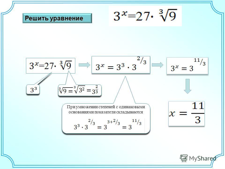 Решить уравнение При умножении степеней с одинаковыми основаниями показатели складываются