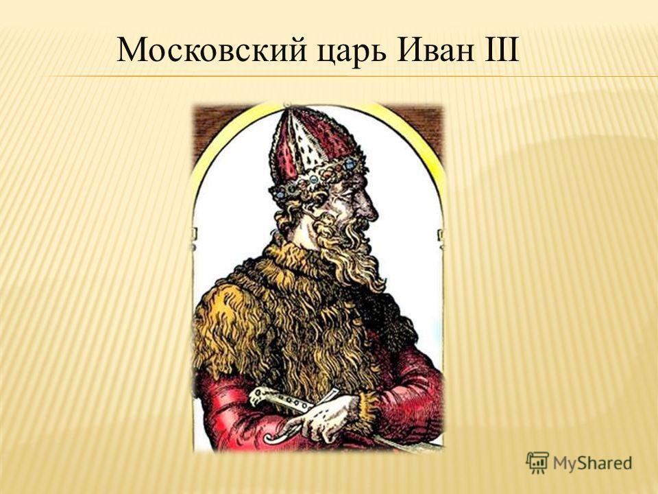 Московский царь Иван III