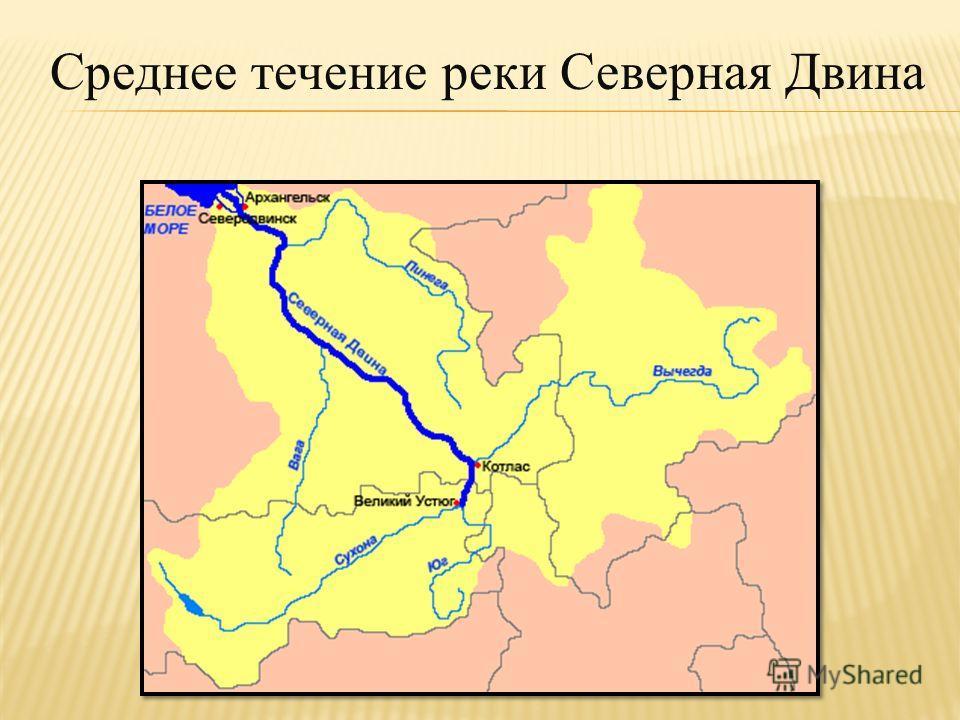 Среднее течение реки Северная Двина