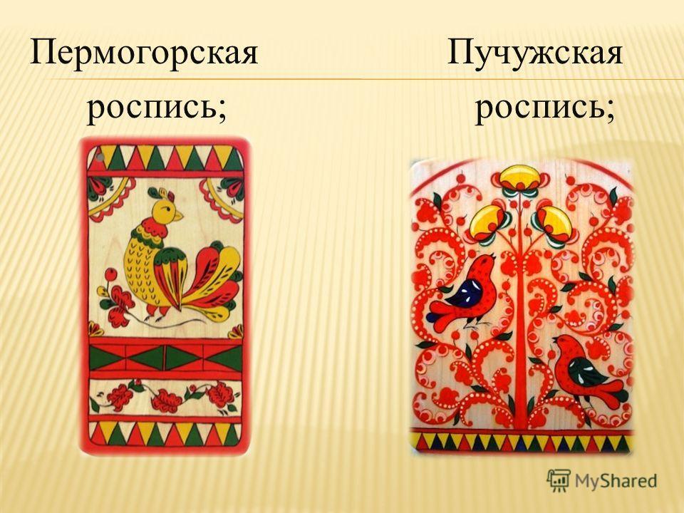 Пермогорская Пучужская роспись; роспись;
