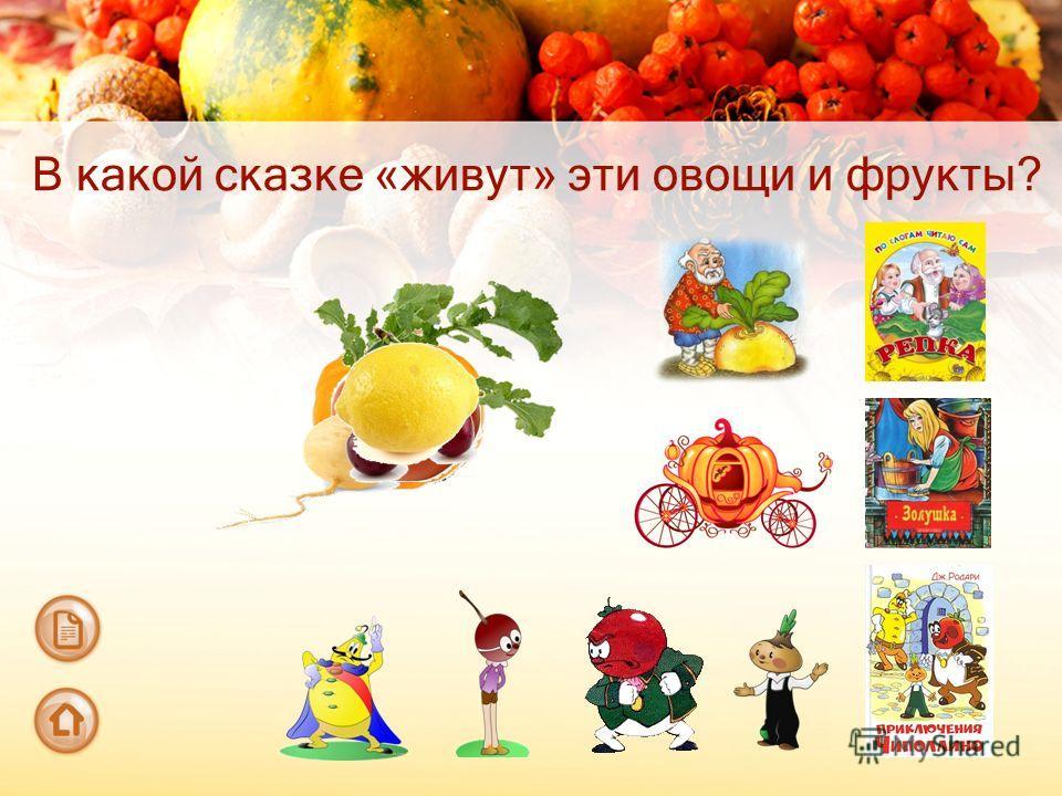 В какой сказке «живут» эти овощи и фрукты?