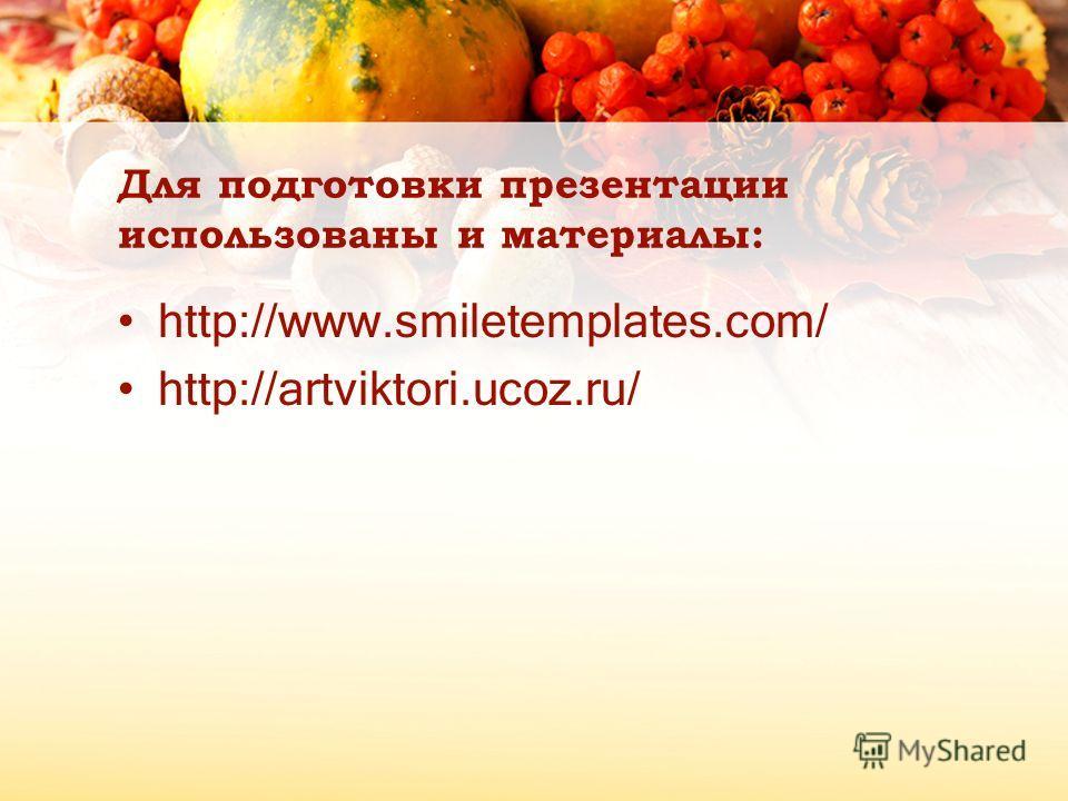 Для подготовки презентации использованы и материалы: http://www.smiletemplates.com/ http://artviktori.ucoz.ru/