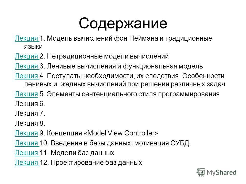 """Презентация на тему: """"Языки и"""