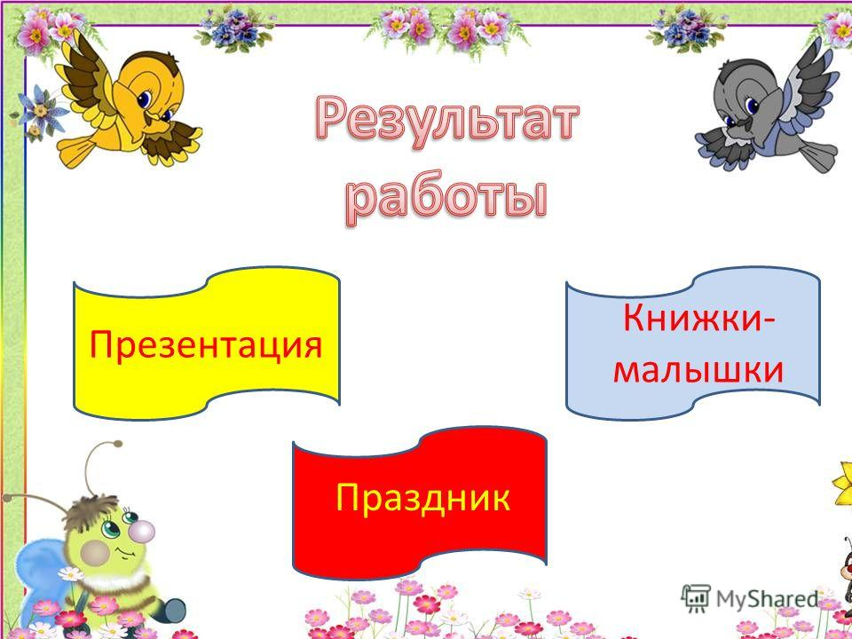 Презентация Книжки- малышки Праздник