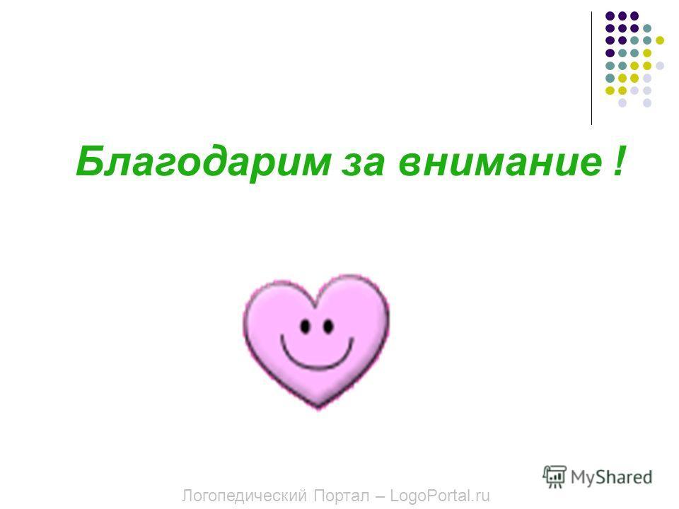 Благодарим за внимание ! Логопедический Портал – LogoPortal.ru