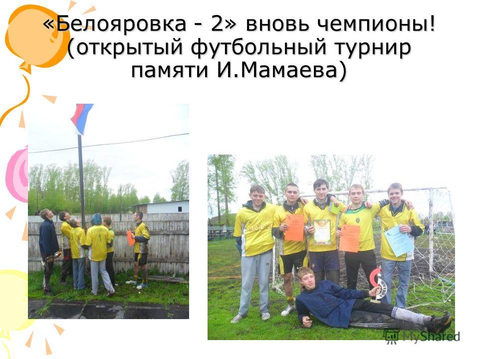«Белояровка - 2» вновь чемпионы! (открытый футбольный турнир памяти И.Мамаева)