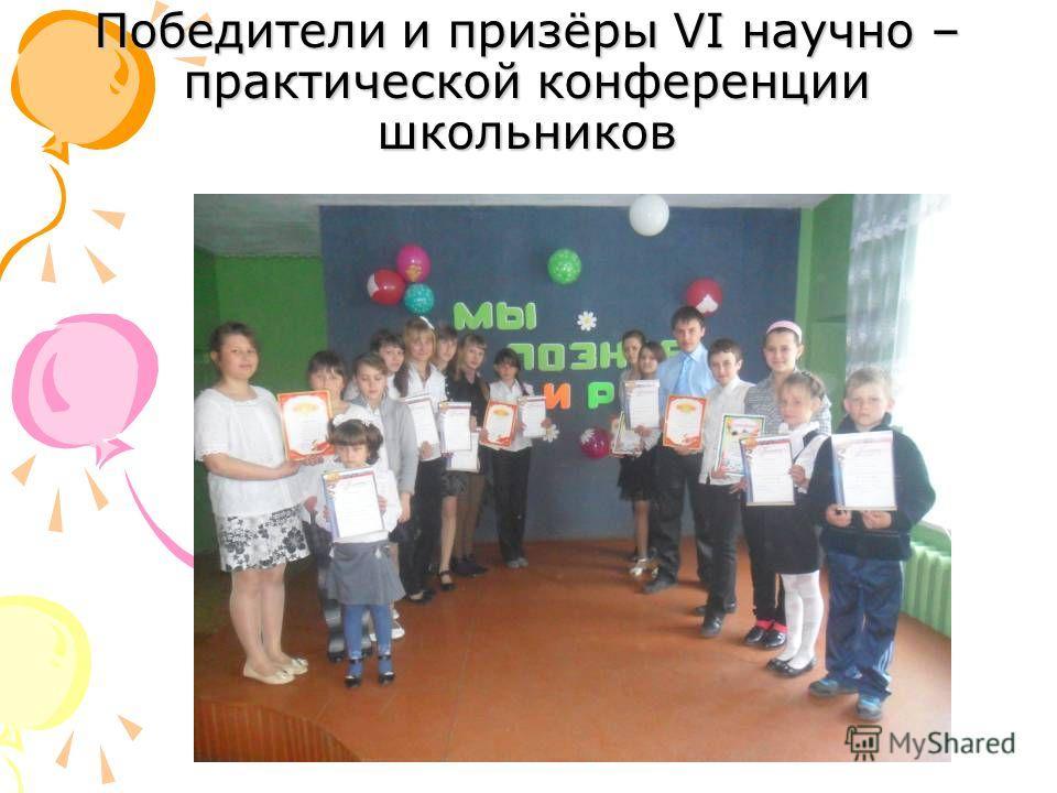 Победители и призёры VI научно – практической конференции школьников