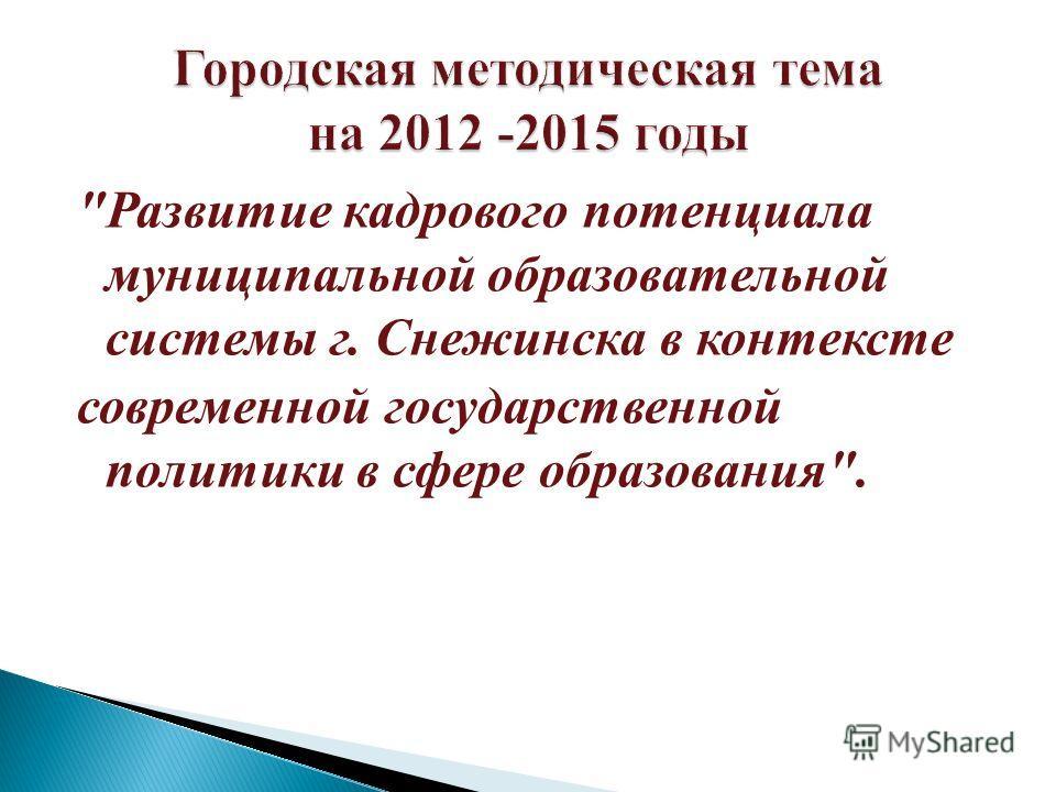 Развитие кадрового потенциала муниципальной образовательной системы г. Снежинска в контексте современной государственной политики в сфере образования.