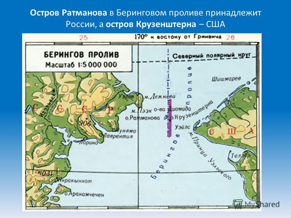 Остров Ратманова в Беринговом проливе принадлежит России, а остров Крузенштерна – США