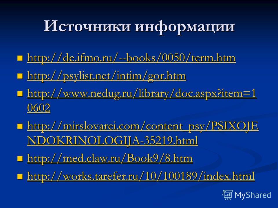Источники информации http://de.ifmo.ru/--books/0050/term.htm http://de.ifmo.ru/--books/0050/term.htm http://de.ifmo.ru/--books/0050/term.htm http://psylist.net/intim/gor.htm http://psylist.net/intim/gor.htm http://psylist.net/intim/gor.htm http://www
