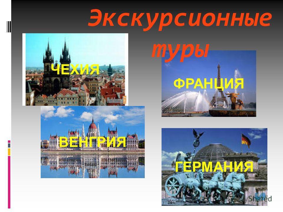 ФРАНЦИЯ Экскурсионные туры ЧЕХИЯ ГЕРМАНИЯ ВЕНГРИЯ