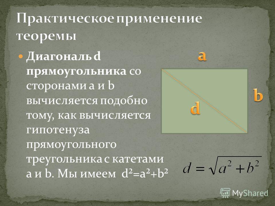 Диагональ d прямоугольника со сторонами а и b вычисляется подобно тому, как вычисляется гипотенуза прямоугольного треугольника с катетами a и b. Мы имеем d²=a²+b²