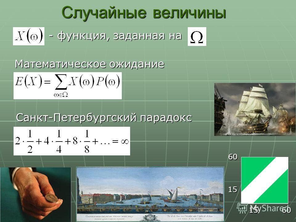Случайные величины 15 15 60 60 - функция, заданная на Математическое ожидание Санкт-Петербургский парадокс