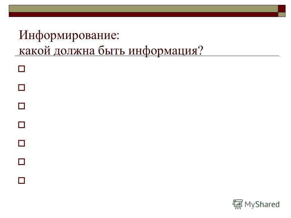 Информирование: какой должна быть информация?