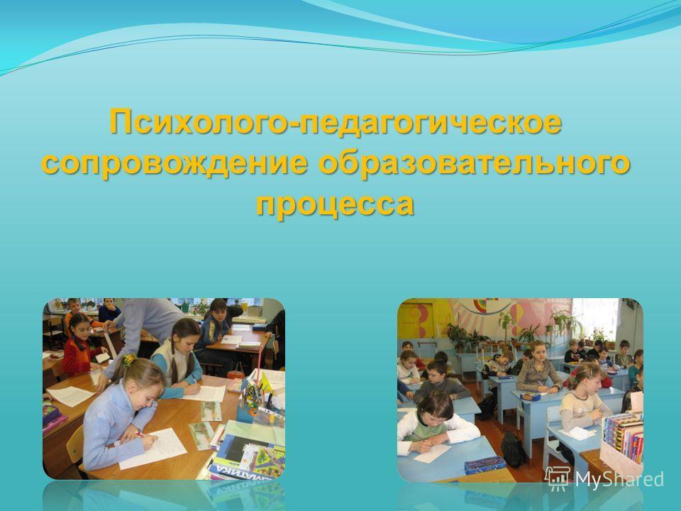 Психолого-педагогическое сопровождение образовательного процесса