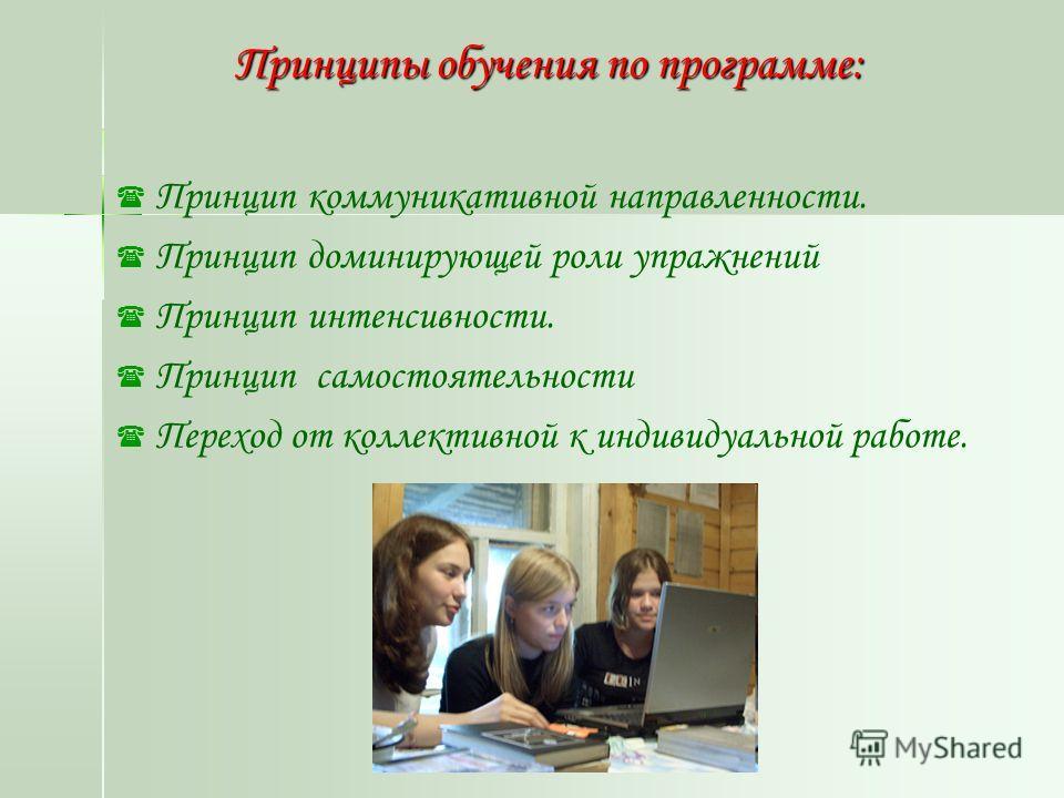 Принципы обучения по программе: Принцип коммуникативной направленности. Принцип доминирующей роли упражнений Принцип интенсивности. Принцип самостоятельности Переход от коллективной к индивидуальной работе.