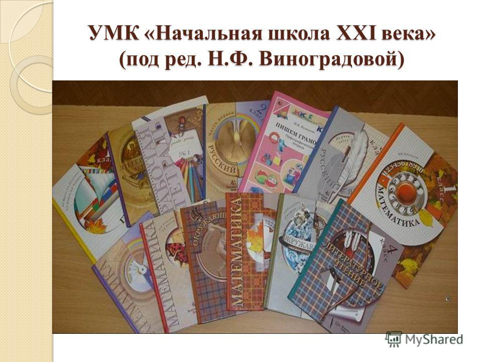 УМК «Начальная школа XXI века» (под ред. Н.Ф. Виноградовой)