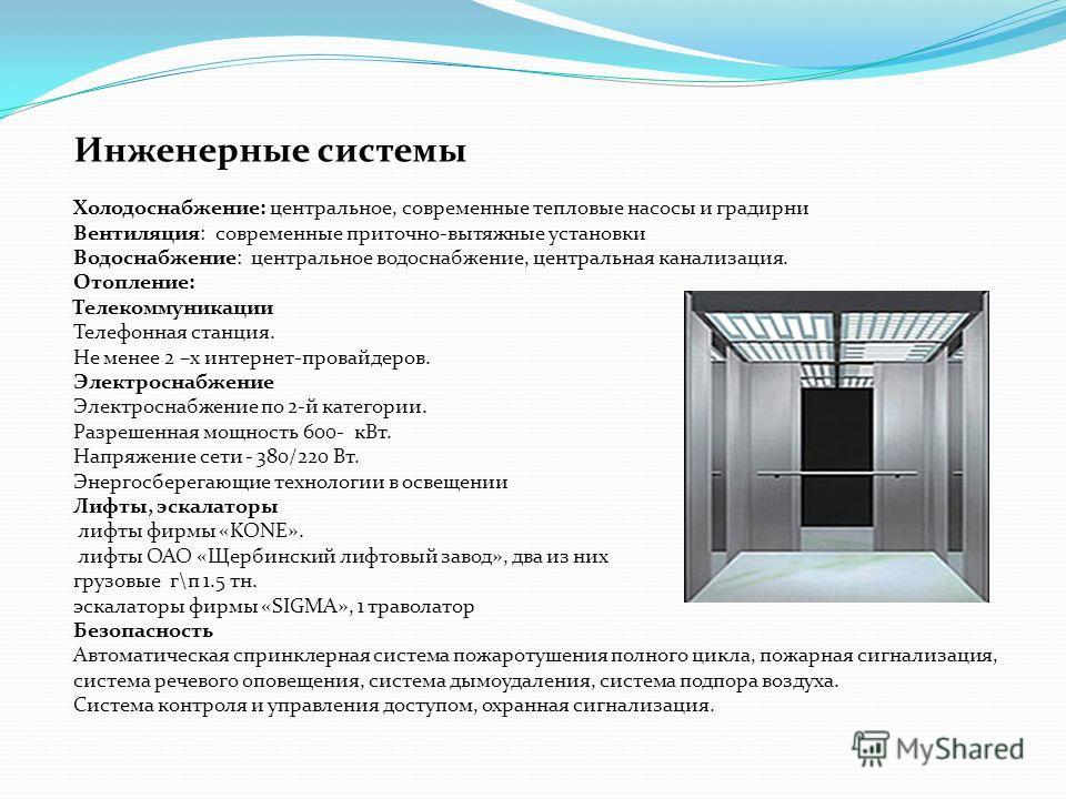 Инженерные системы Холодоснабжение: центральное, современные тепловые насосы и градирни Вентиляция: современные приточно-вытяжные установки Водоснабжение: центральное водоснабжение, центральная канализация. Отопление: Телекоммуникации Телефонная стан