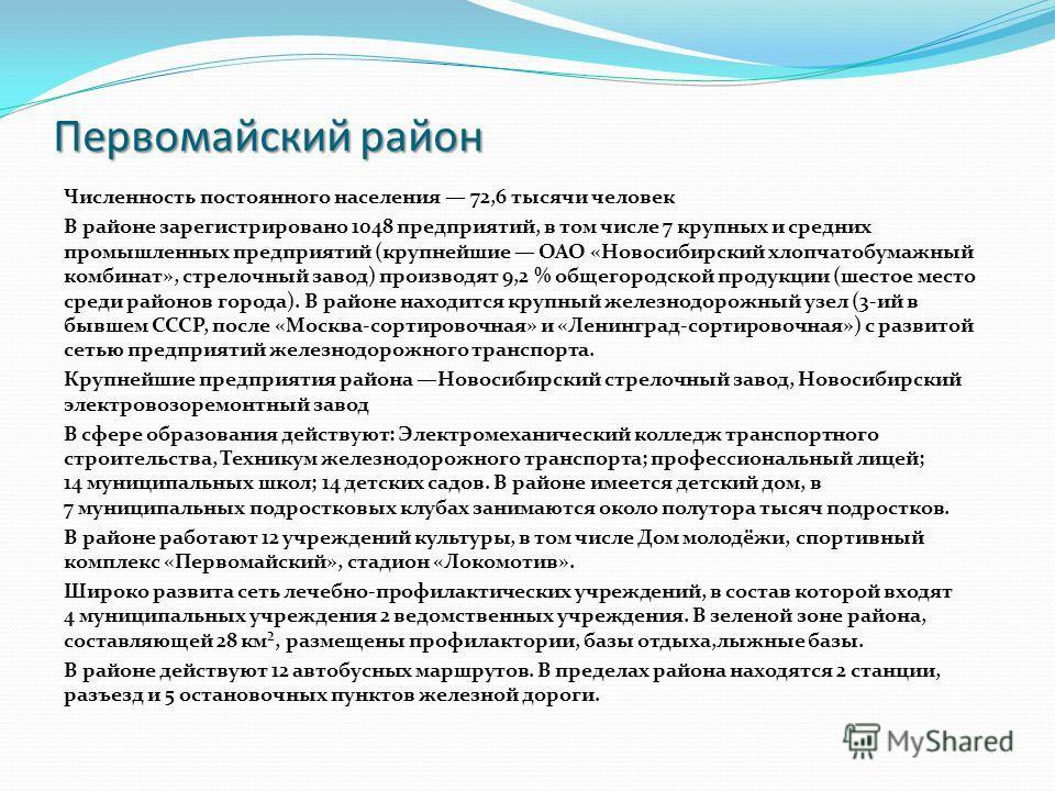 Первомайский район Численность постоянного населения 72,6 тысячи человек В районе зарегистрировано 1048 предприятий, в том числе 7 крупных и средних промышленных предприятий (крупнейшие ОАО «Новосибирский хлопчатобумажный комбинат», стрелочный завод)