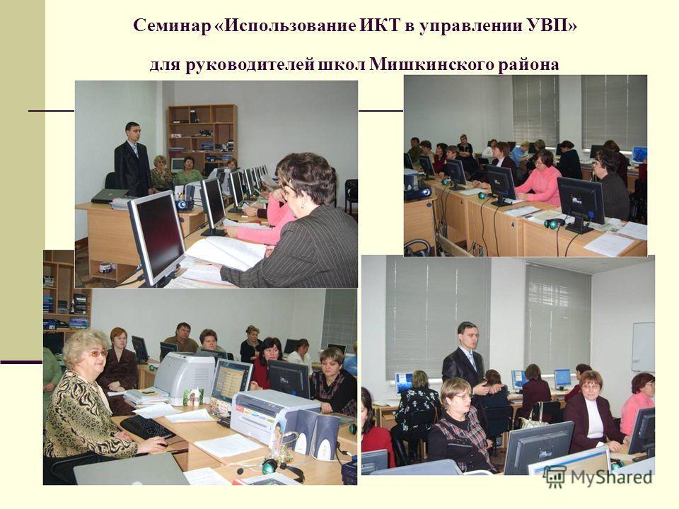 Семинар «Использование ИКТ в управлении УВП» для руководителей школ Мишкинского района
