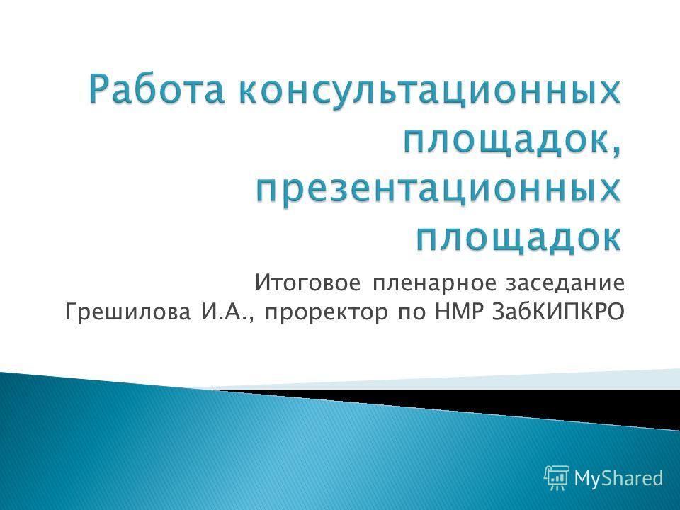 Итоговое пленарное заседание Грешилова И.А., проректор по НМР ЗабКИПКРО