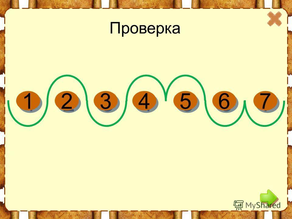 Проверка 1 1 2 2 3 3 4 4 5 5 6 6 7 7
