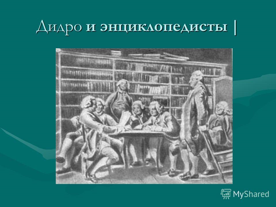 Дидро и энциклопедисты |