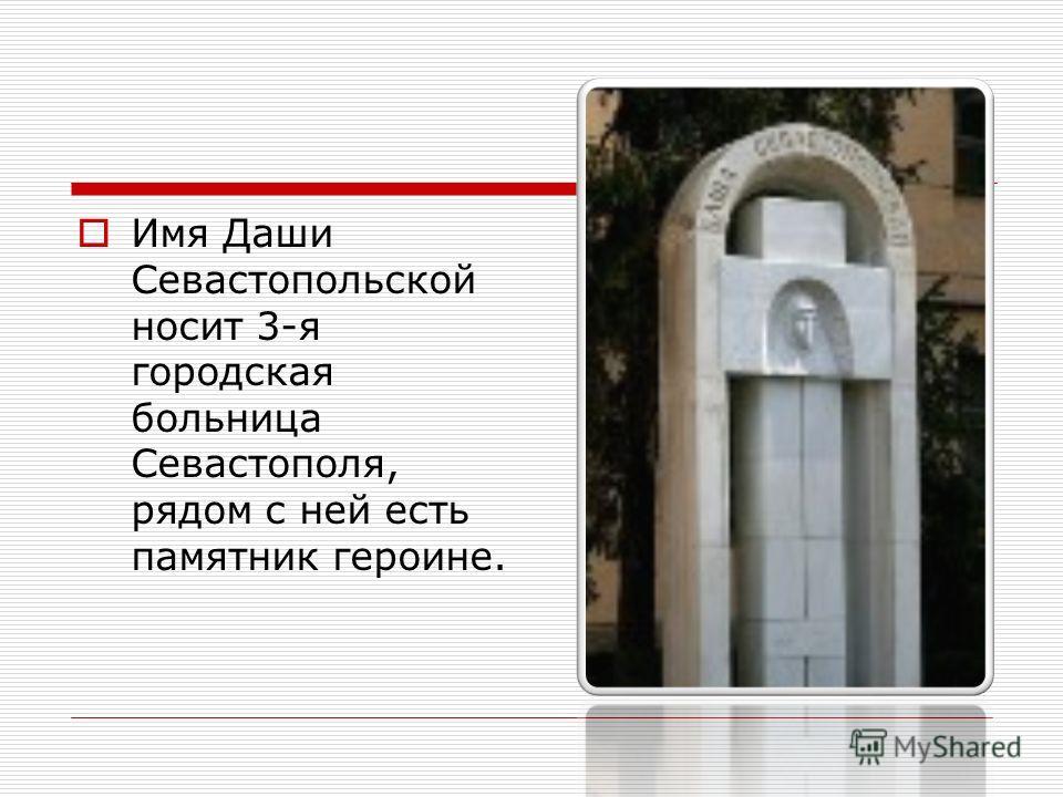 Имя Даши Севастопольской носит 3-я городская больница Севастополя, рядом с ней есть памятник героине.