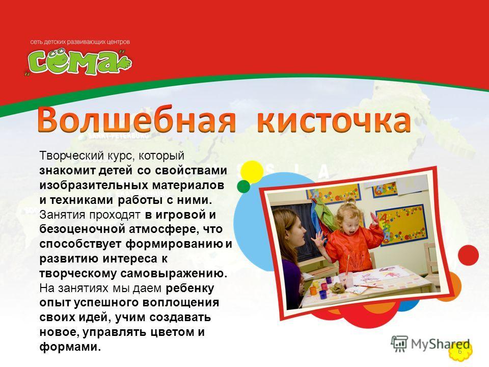 6 Творческий курс, который знакомит детей со свойствами изобразительных материалов и техниками работы с ними. Занятия проходят в игровой и безоценочной атмосфере, что способствует формированию и развитию интереса к творческому самовыражению. На занят