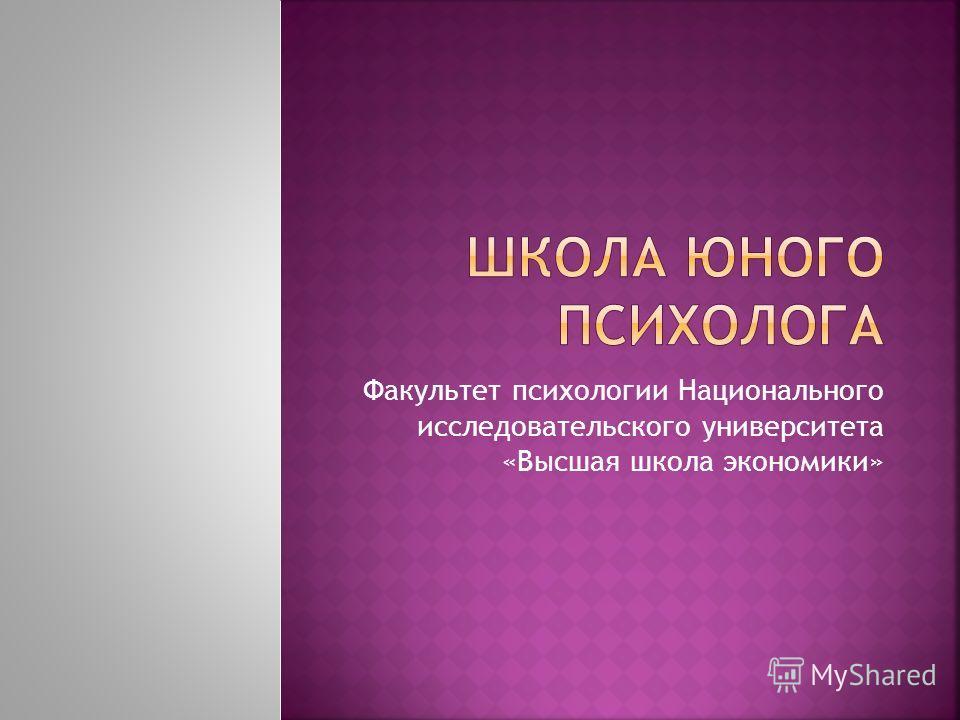 Факультет психологии Национального исследовательского университета «Высшая школа экономики»
