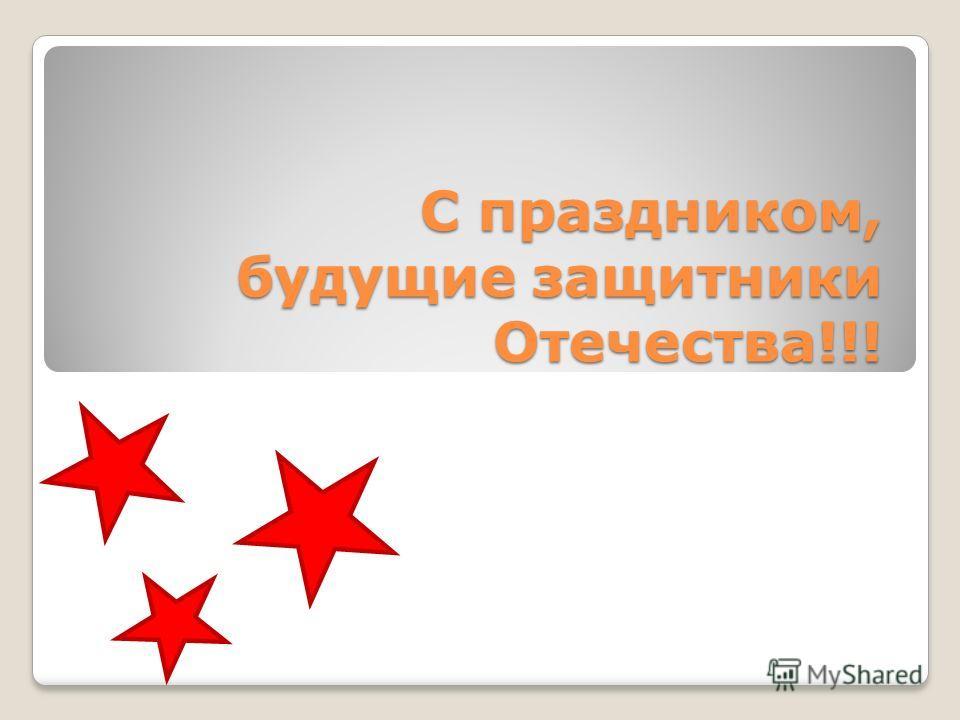 С праздником, будущие защитники Отечества!!!