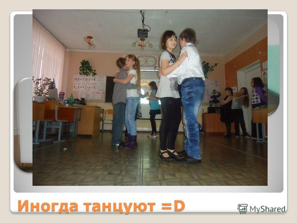 Иногда танцуют =D