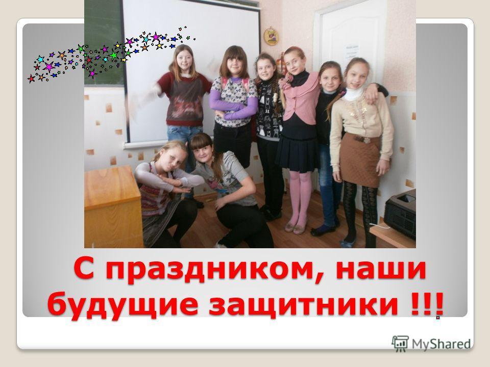 С праздником, наши будущие защитники !!!