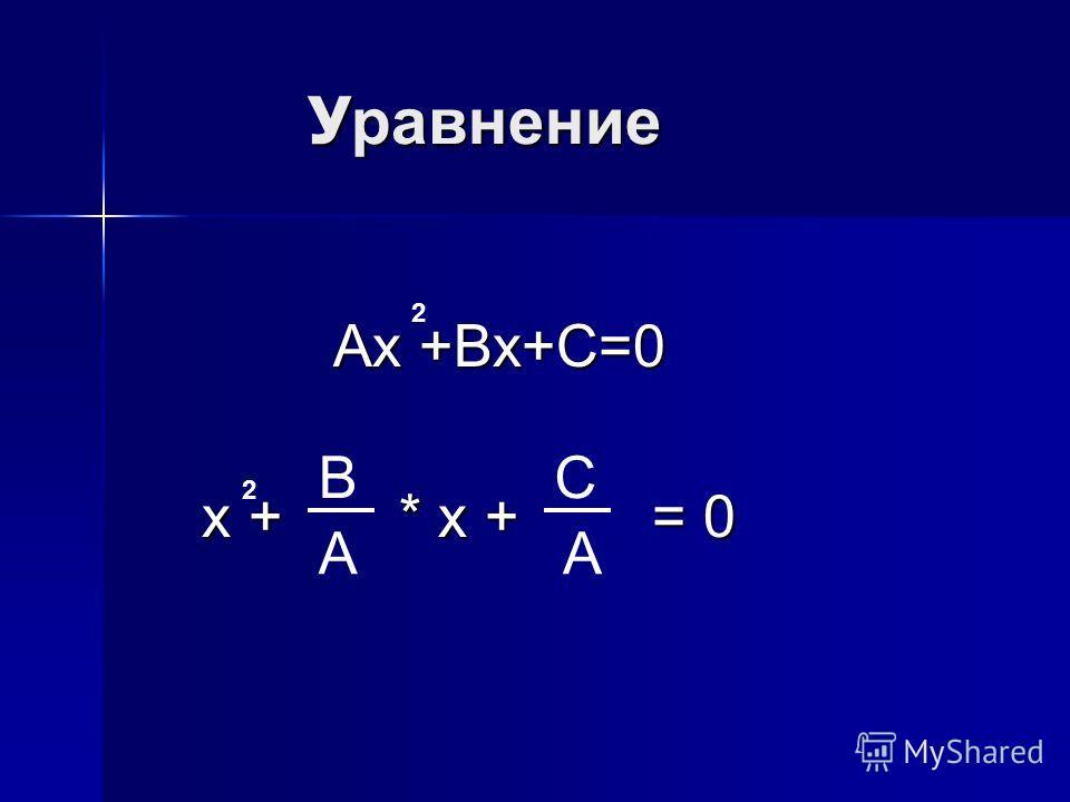 У равнение У равнение Ах +Вх+С=0 Ах +Вх+С=0 х + * х + = 0 х + * х + = 0 2 В А 2 С А