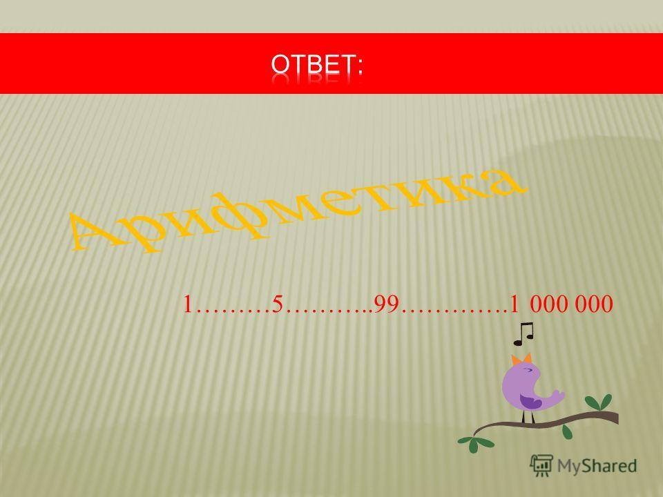 1………5………..99………….1 000 000