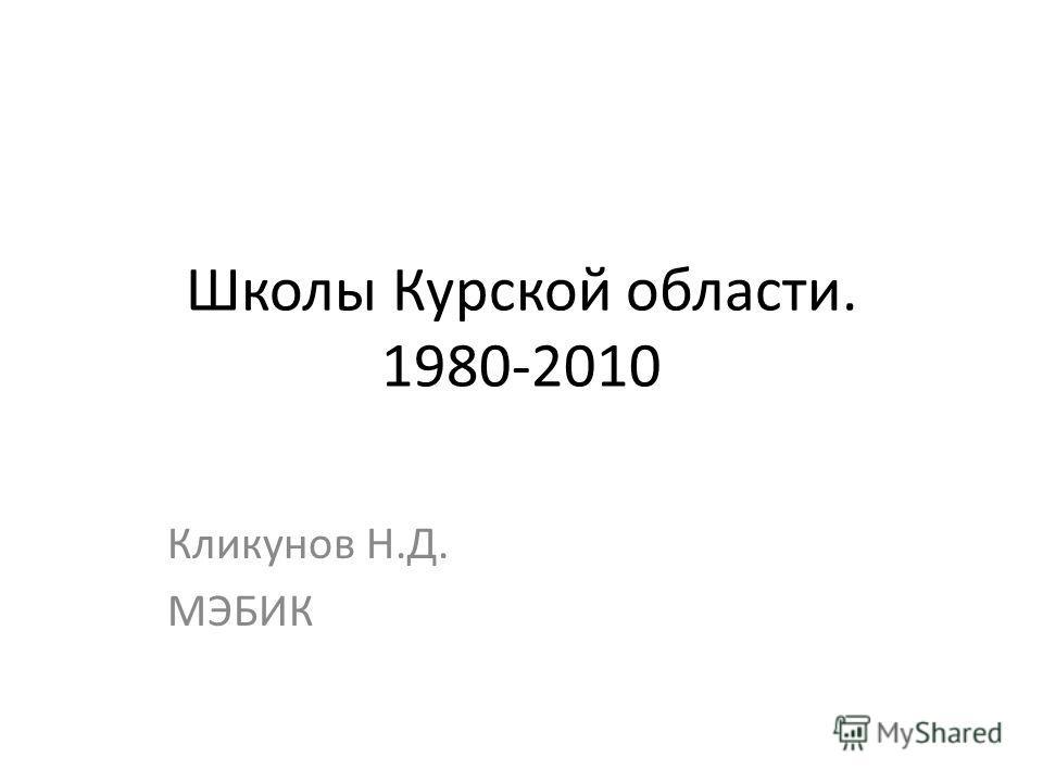 Школы Курской области. 1980-2010 Кликунов Н.Д. МЭБИК