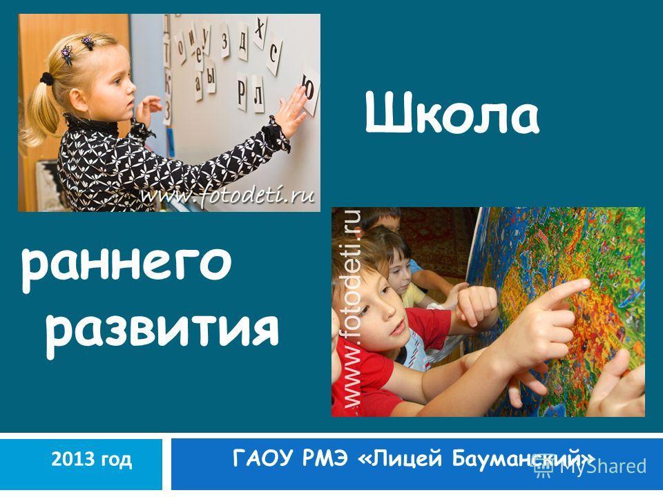 Школа раннего развития ГАОУ РМЭ «Лицей Бауманский» 2013 год