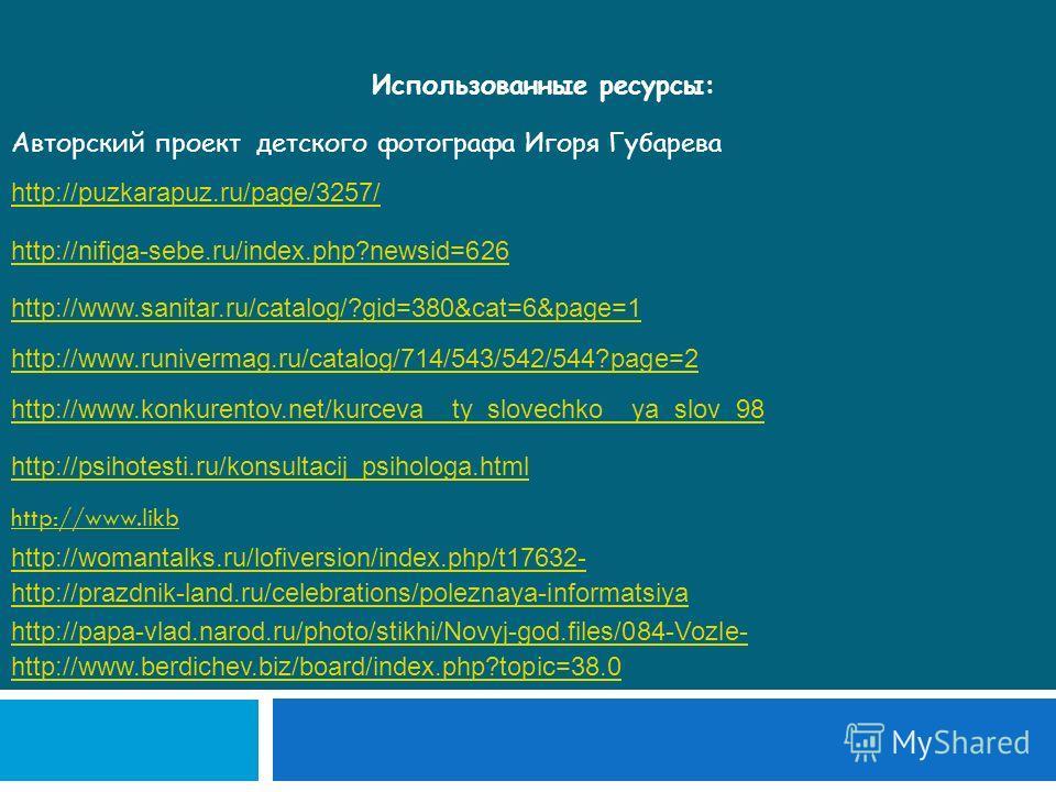 Авторский проект детского фотографа Игоря Губарева http://nifiga-sebe.ru/index.php?newsid=626 http://puzkarapuz.ru/page/3257/ http://www.sanitar.ru/catalog/?gid=380&cat=6&page=1 http://www.runivermag.ru/catalog/714/543/542/544?page=2 http://www.konku