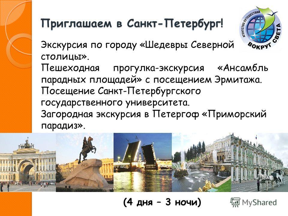 Приглашаем в Санкт-Петербург! Экскурсия по городу «Шедевры Северной столицы». Пешеходная прогулка-экскурсия «Ансамбль парадных площадей» с посещением Эрмитажа. Посещение Санкт-Петербургского государственного университета. Загородная экскурсия в Петер