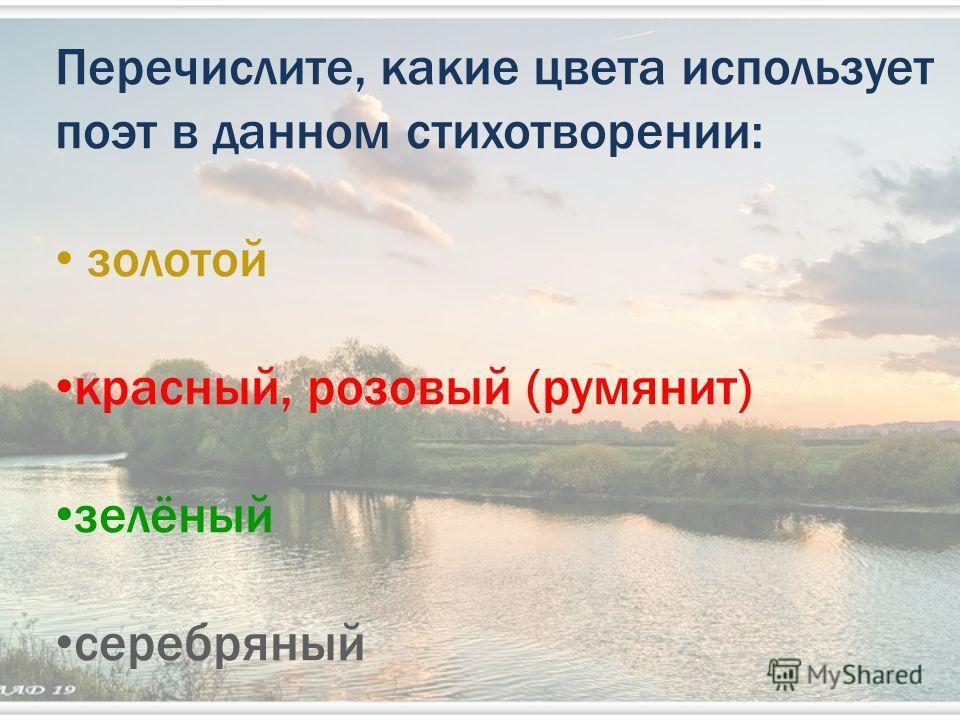 Перечислите, какие цвета использует поэт в данном стихотворении: золотой красный, розовый (румянит) зелёный серебряный