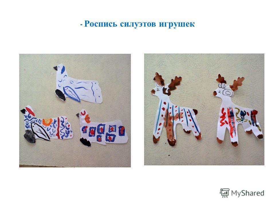 - Роспись силуэтов игрушек