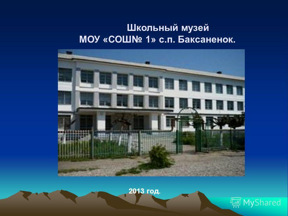 Школьный музей МОУ «СОШ 1» с.п. Баксаненок. 2013 год.