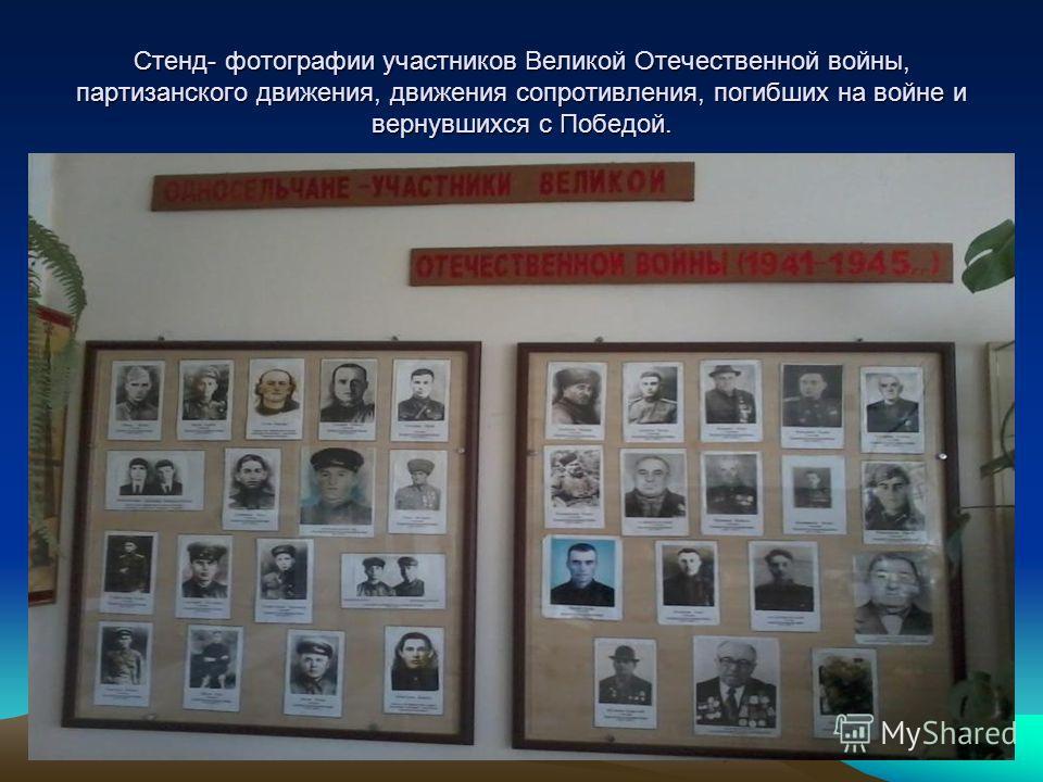 Стенд- фотографии участников Великой Отечественной войны, партизанского движения, движения сопротивления, погибших на войне и вернувшихся с Победой.